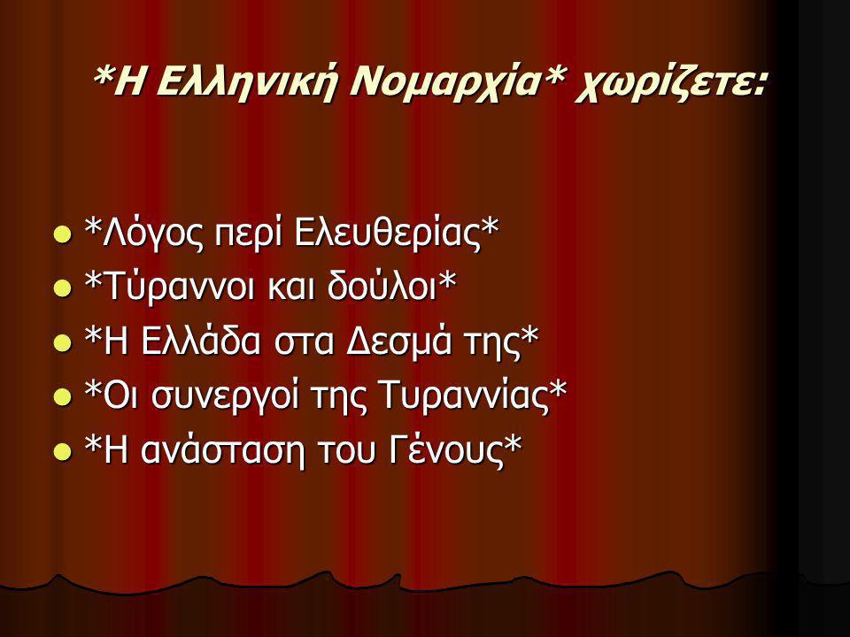 *Η Ελληνική Νομαρχία* χωρίζετε: