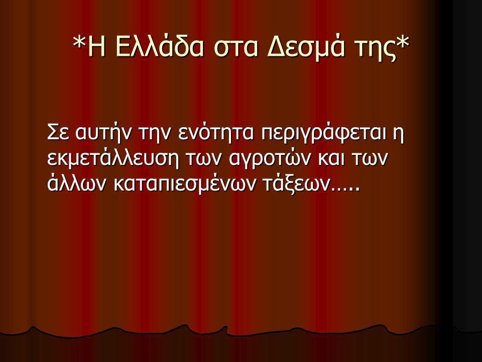 *Η Ελλάδα στα Δεσμά της*