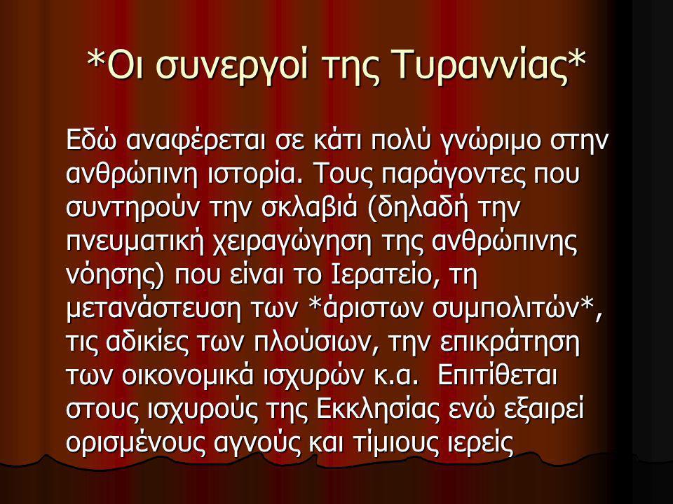 *Οι συνεργοί της Τυραννίας*