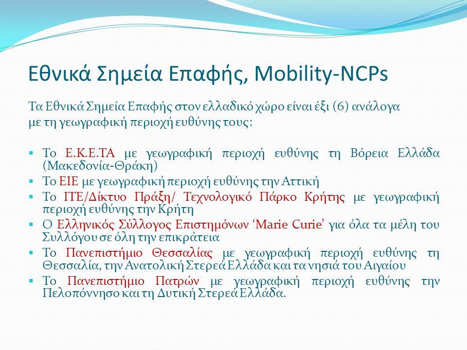 Εθνικά Σημεία Επαφής, Mobility-NCPs