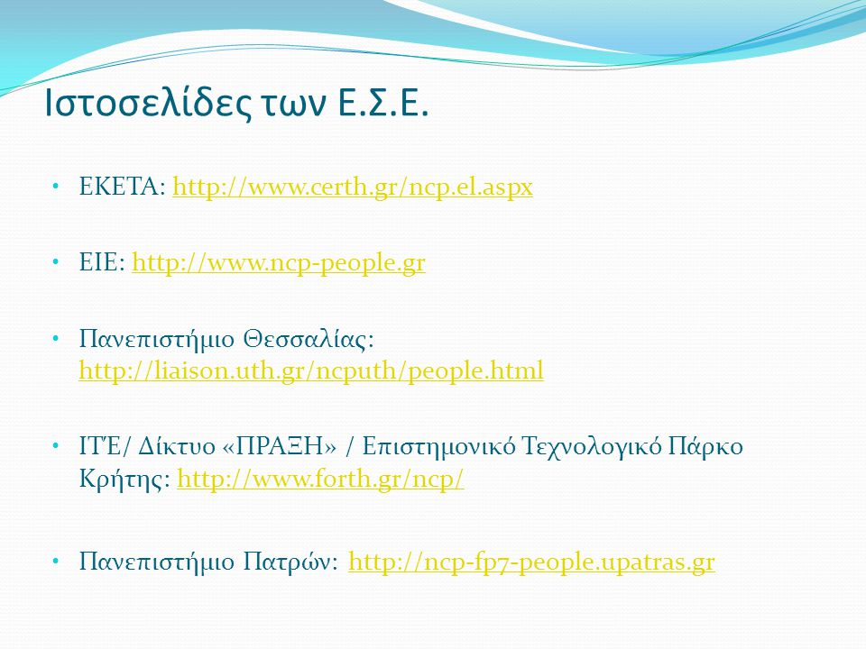 Ιστοσελίδες των Ε.Σ.Ε. ΕΚΕΤΑ: http://www.certh.gr/ncp.el.aspx