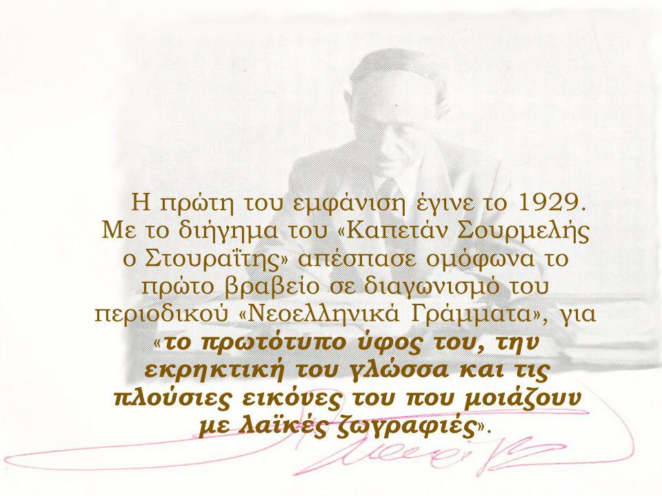 Η πρώτη του εμφάνιση έγινε το 1929