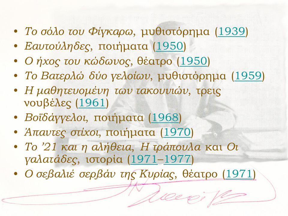 Το σόλο του Φίγκαρω, μυθιστόρημα (1939)