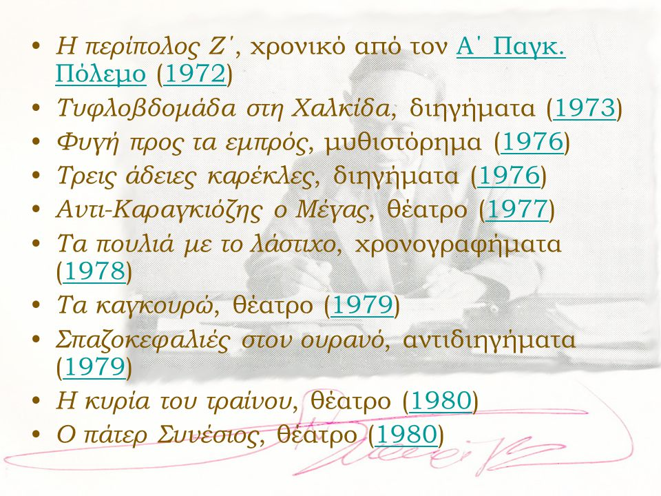 Η περίπολος Ζ΄, χρονικό από τον Α΄ Παγκ. Πόλεμο (1972)