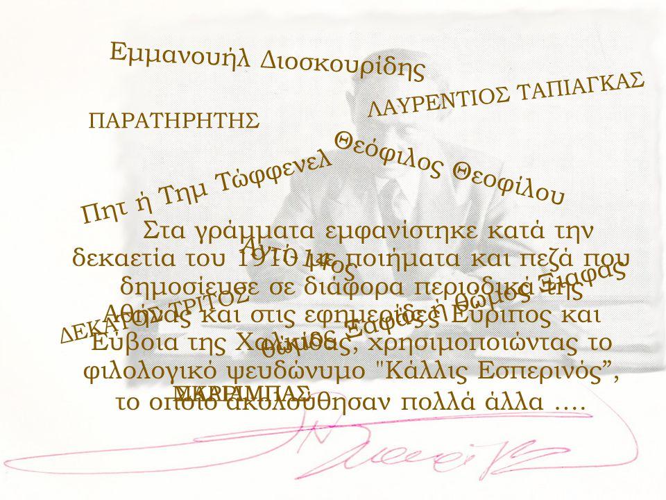 Εμμανουήλ Διοσκουρίδης