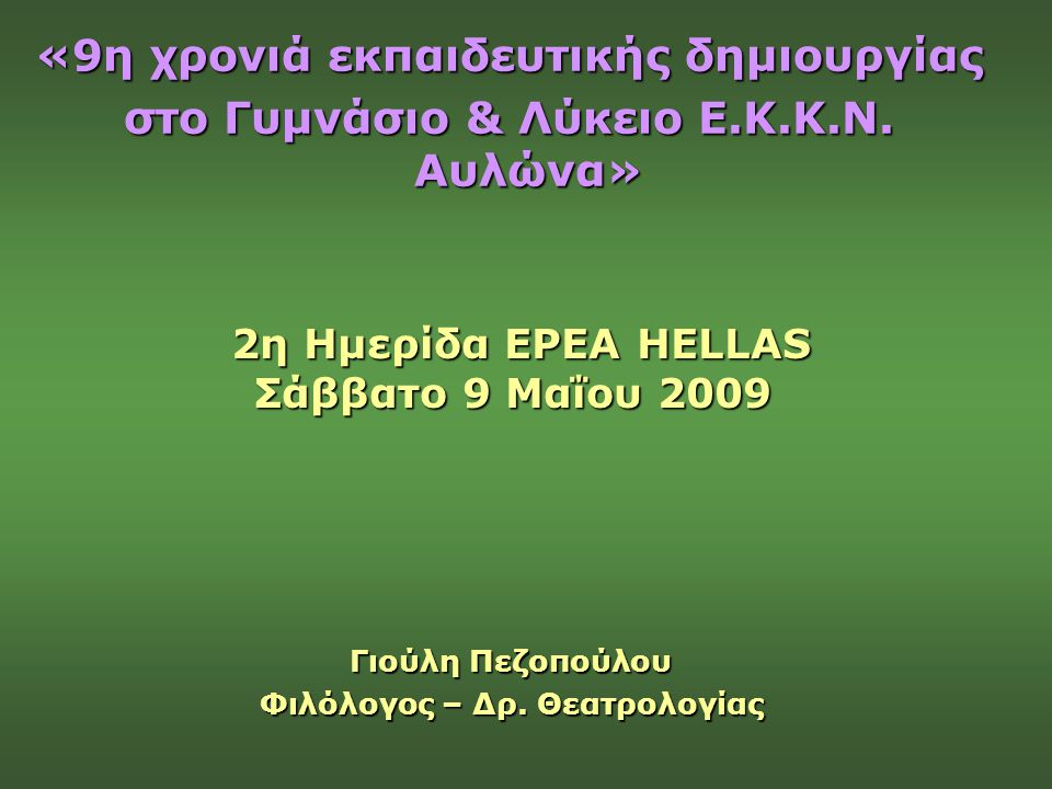 2η Ημερίδα EPEA HELLAS Σάββατο 9 Μαΐου 2009