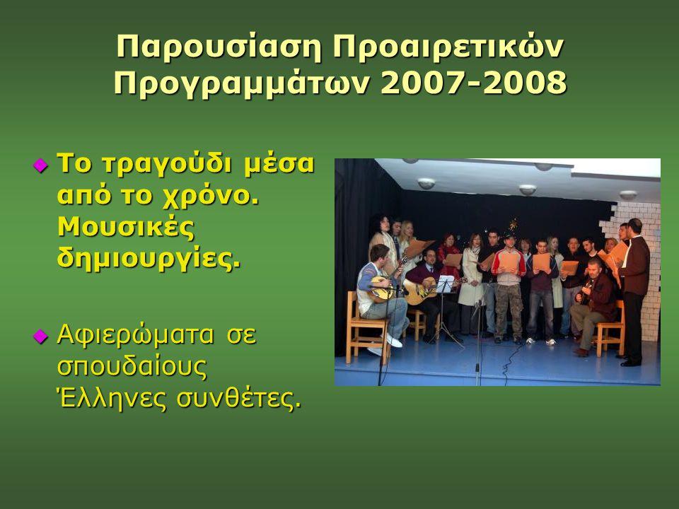 Παρουσίαση Προαιρετικών Προγραμμάτων 2007-2008