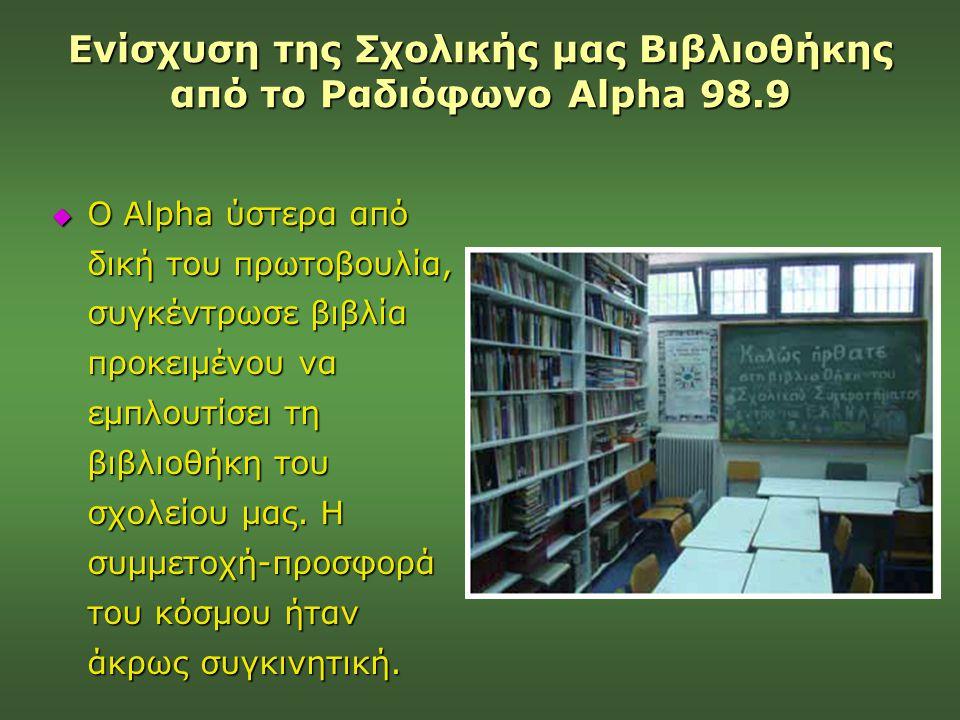 Ενίσχυση της Σχολικής μας Βιβλιοθήκης από το Ραδιόφωνο Alpha 98.9