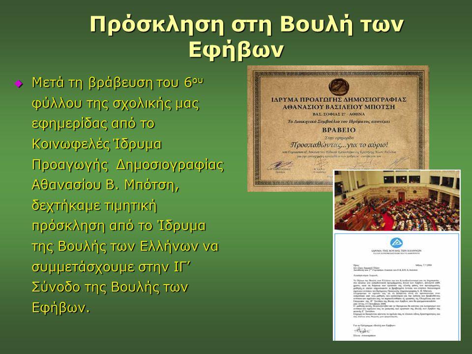 Πρόσκληση στη Βουλή των Εφήβων