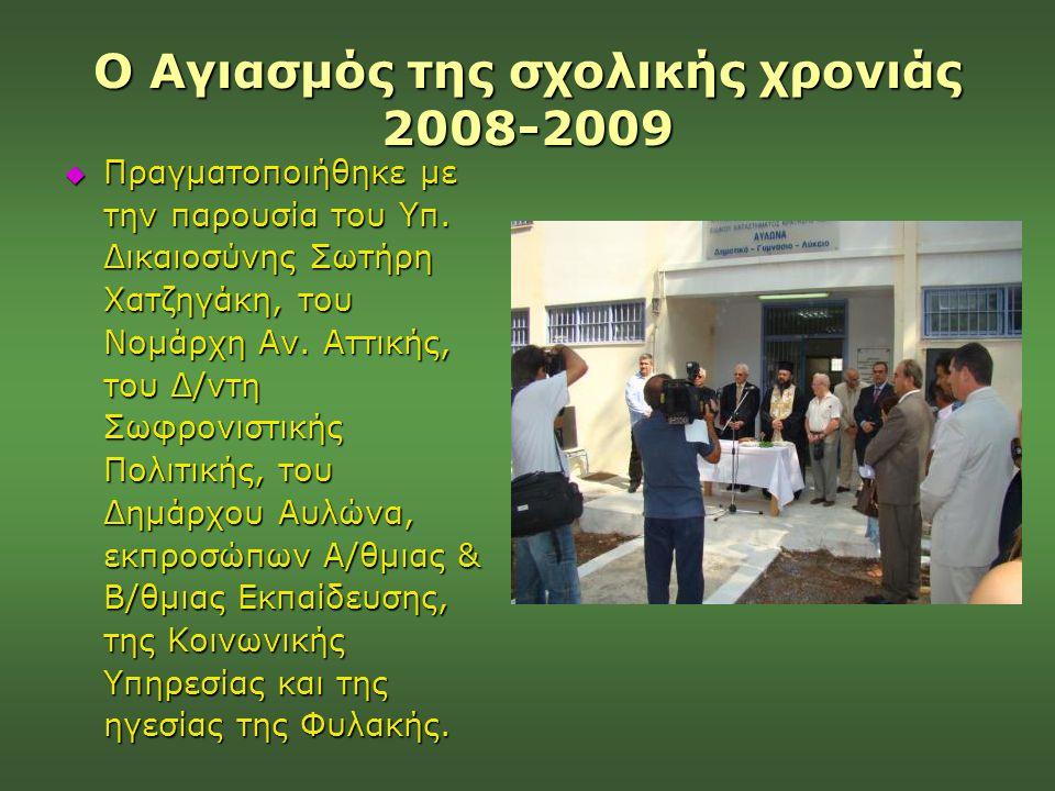 Ο Αγιασμός της σχολικής χρονιάς 2008-2009
