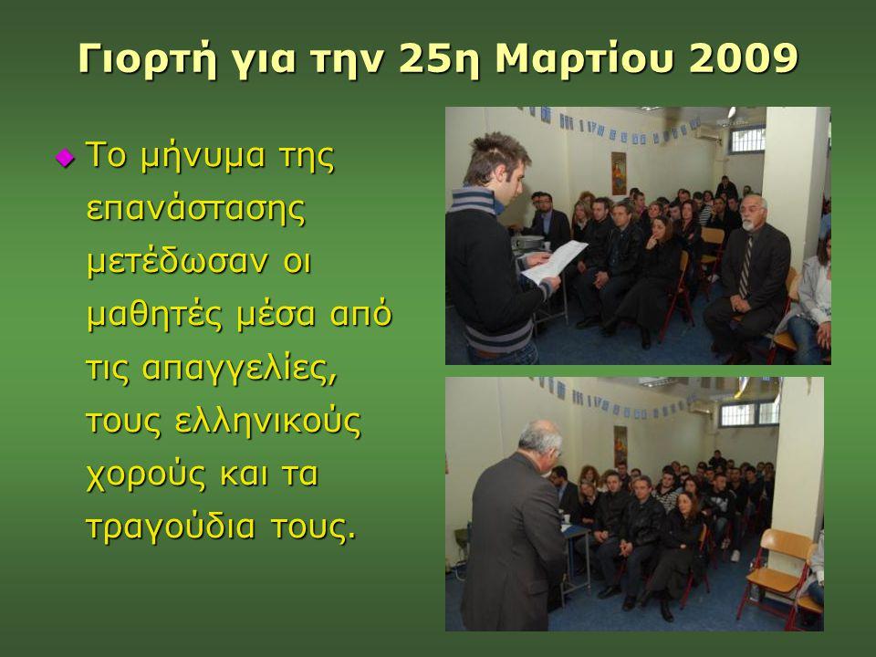 Γιορτή για την 25η Μαρτίου 2009