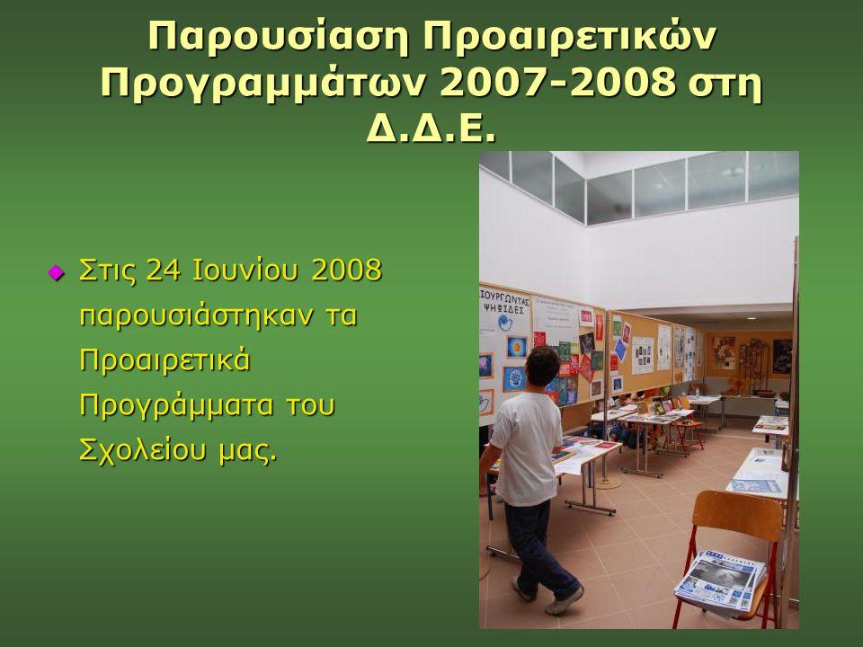 Παρουσίαση Προαιρετικών Προγραμμάτων 2007-2008 στη Δ.Δ.Ε.