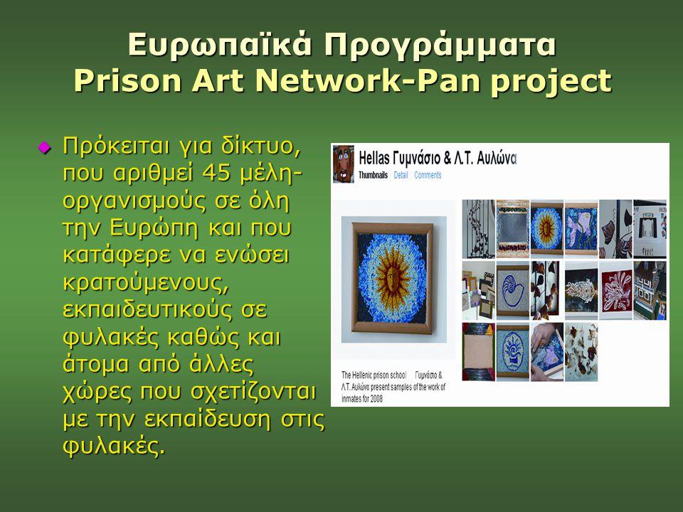 Ευρωπαϊκά Προγράμματα Prison Art Network-Pan project