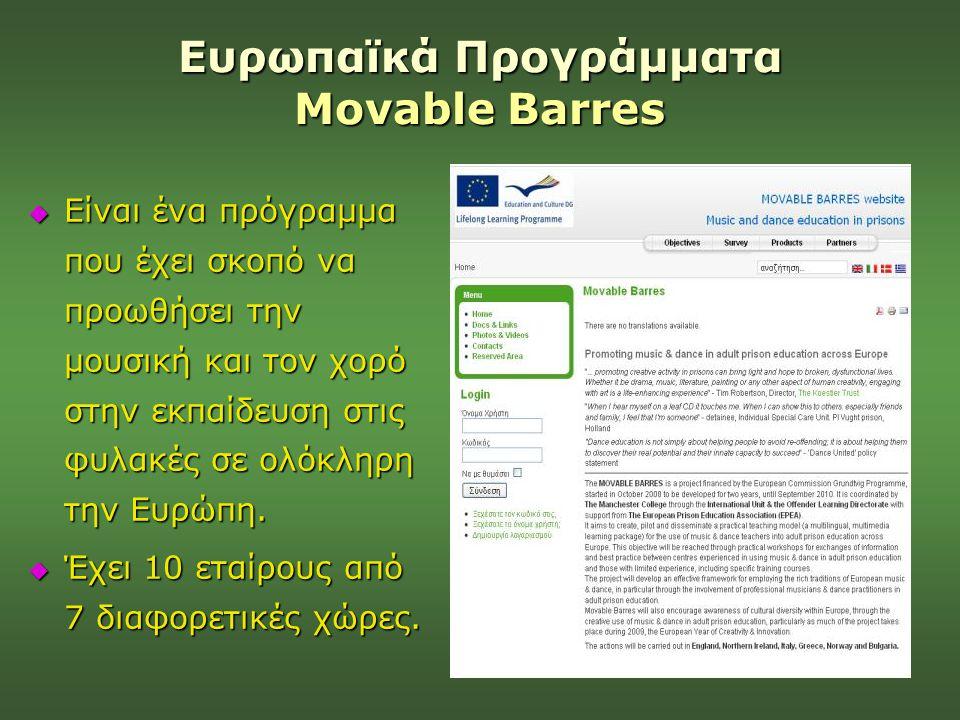 Ευρωπαϊκά Προγράμματα Movable Barres