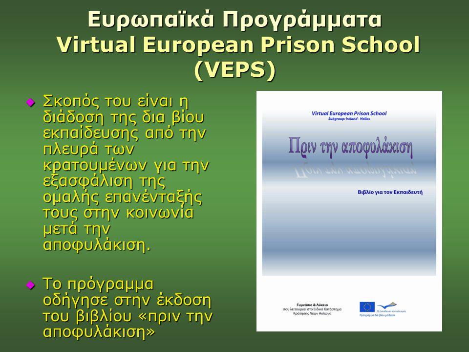 Ευρωπαϊκά Προγράμματα Virtual European Prison School (VEPS)