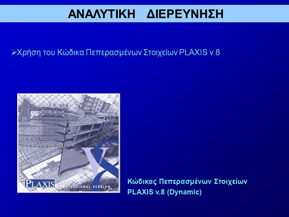ΑΝΑΛΥΤΙΚΗ ΔΙΕΡΕΥΝΗΣΗ Χρήση του Κώδικα Πεπερασμένων Στοιχείων PLAXIS v.8. Κώδικας Πεπερασμένων Στοιχείων.