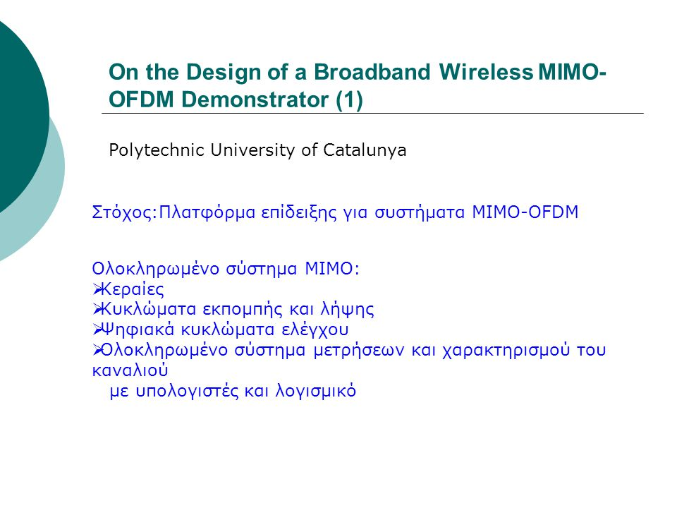On the Design of a Broadband Wireless MIMO-OFDM Demonstrator (1)