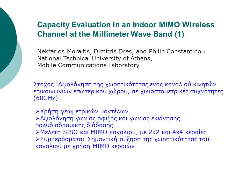 Capacity Evaluation in an Indoor MIMO Wireless Channel at the Millimeter Wave Band (1)