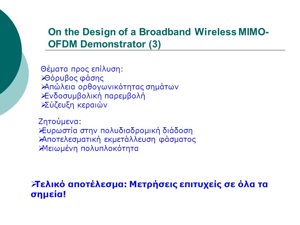 On the Design of a Broadband Wireless MIMO-OFDM Demonstrator (3)