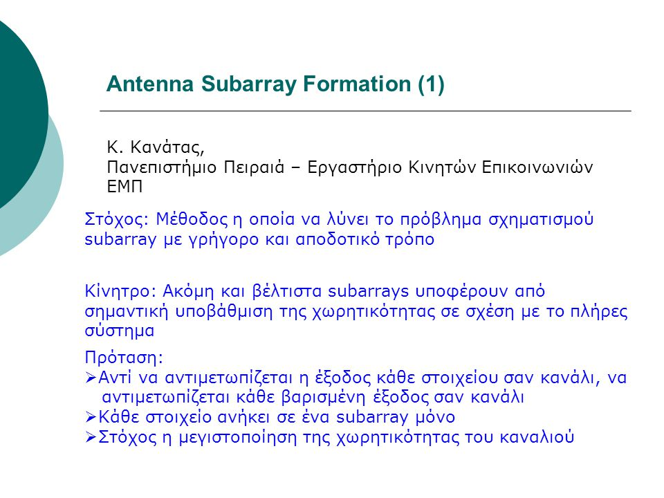 Antenna Subarray Formation (1)
