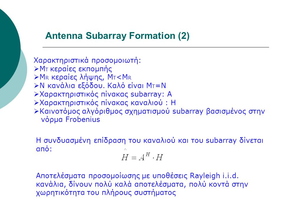 Antenna Subarray Formation (2)