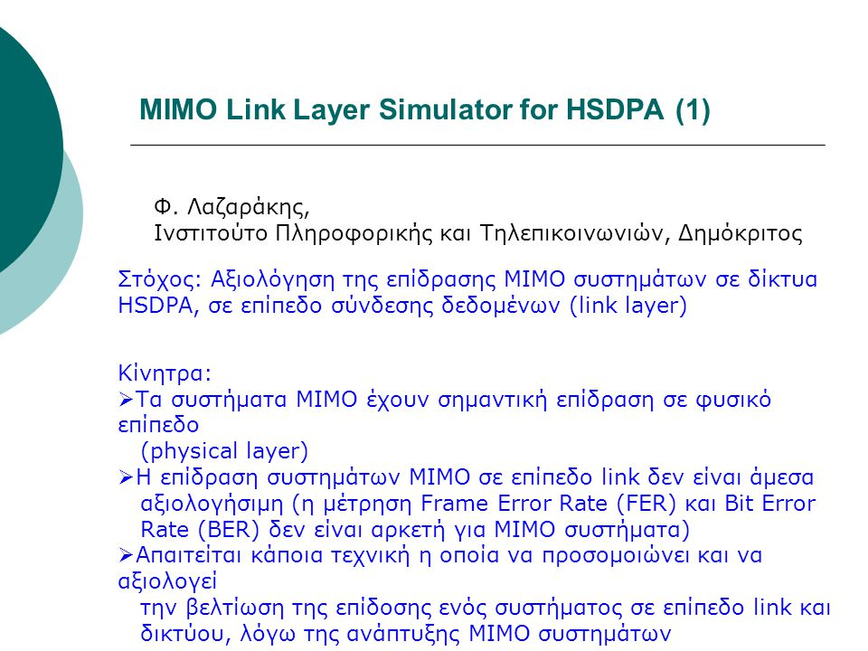MIMO Link Layer Simulator for HSDPA (1)