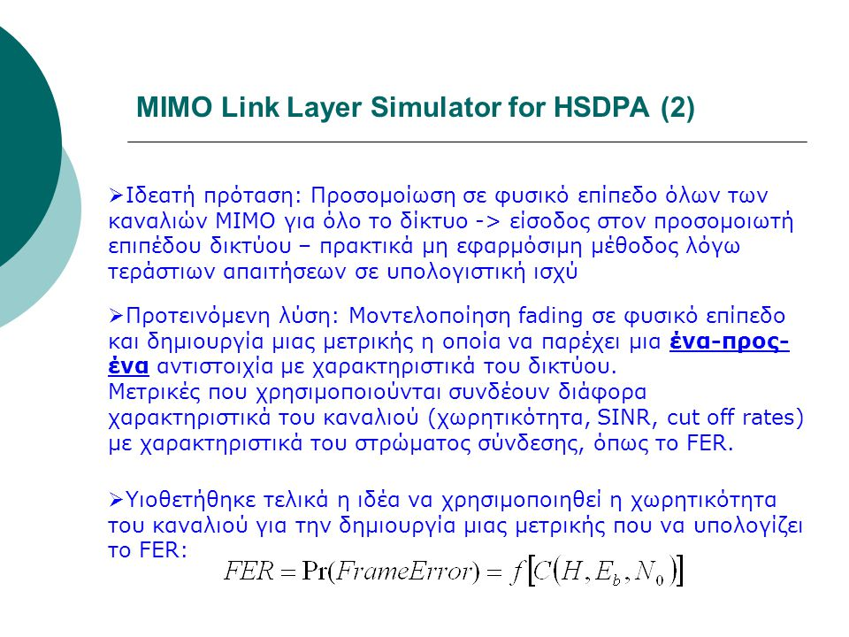 MIMO Link Layer Simulator for HSDPA (2)