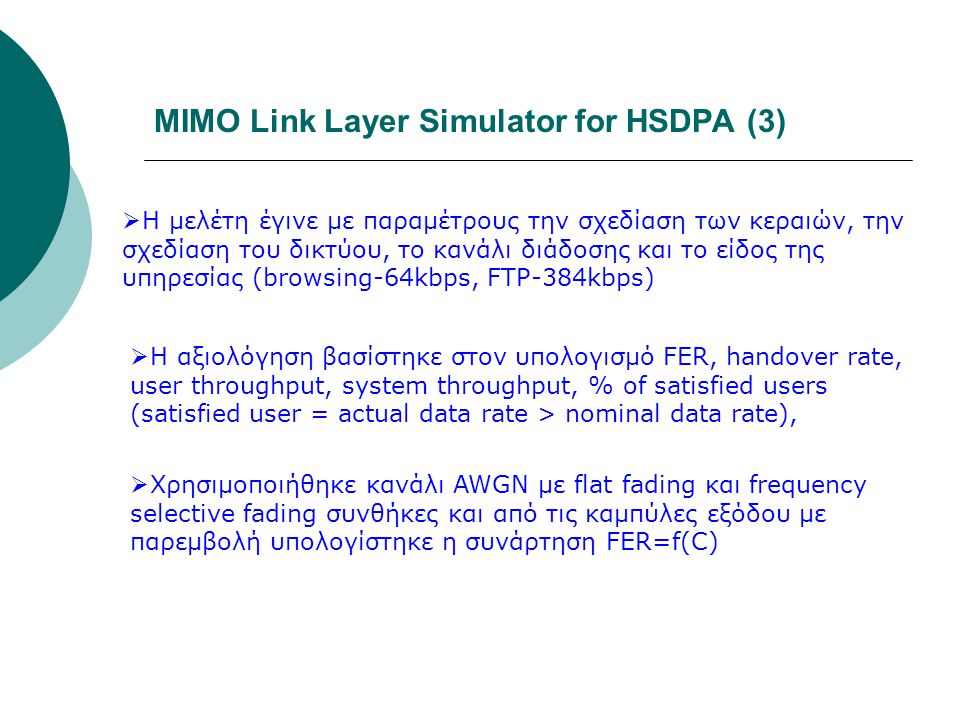 MIMO Link Layer Simulator for HSDPA (3)