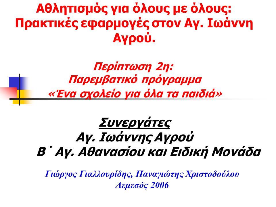 Γιώργος Γιαλλουρίδης, Παναγιώτης Χριστοδούλου Λεμεσός 2006