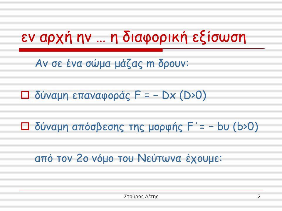 εν αρχή ην … η διαφορική εξίσωση