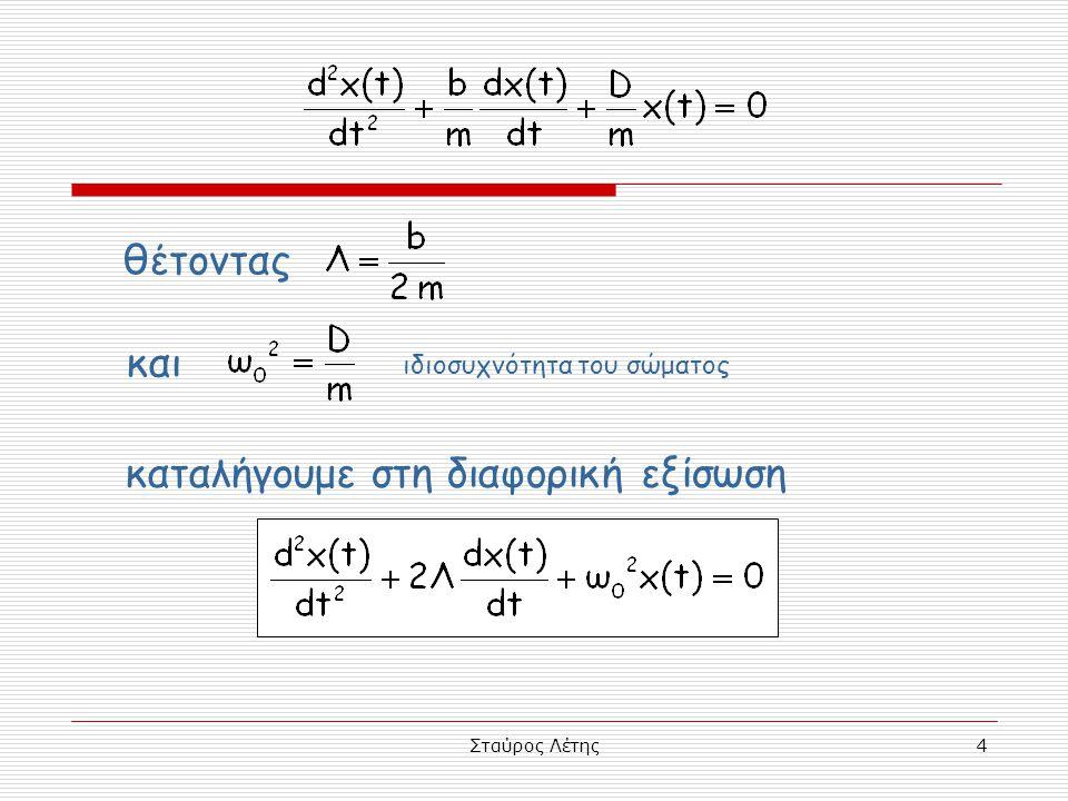 καταλήγουμε στη διαφορική εξίσωση