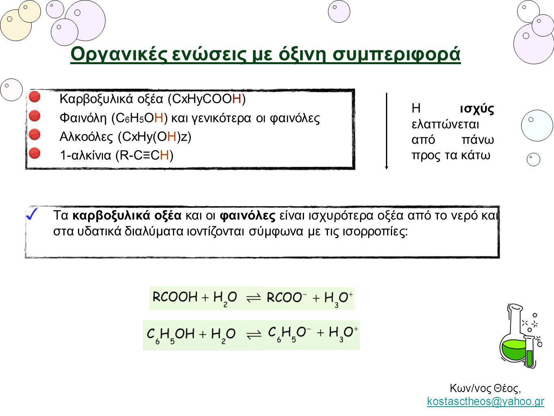 Οργανικές ενώσεις με όξινη συμπεριφορά