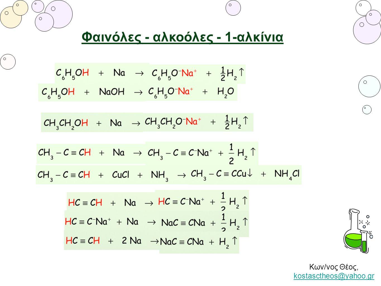 Φαινόλες - αλκοόλες - 1-αλκίνια