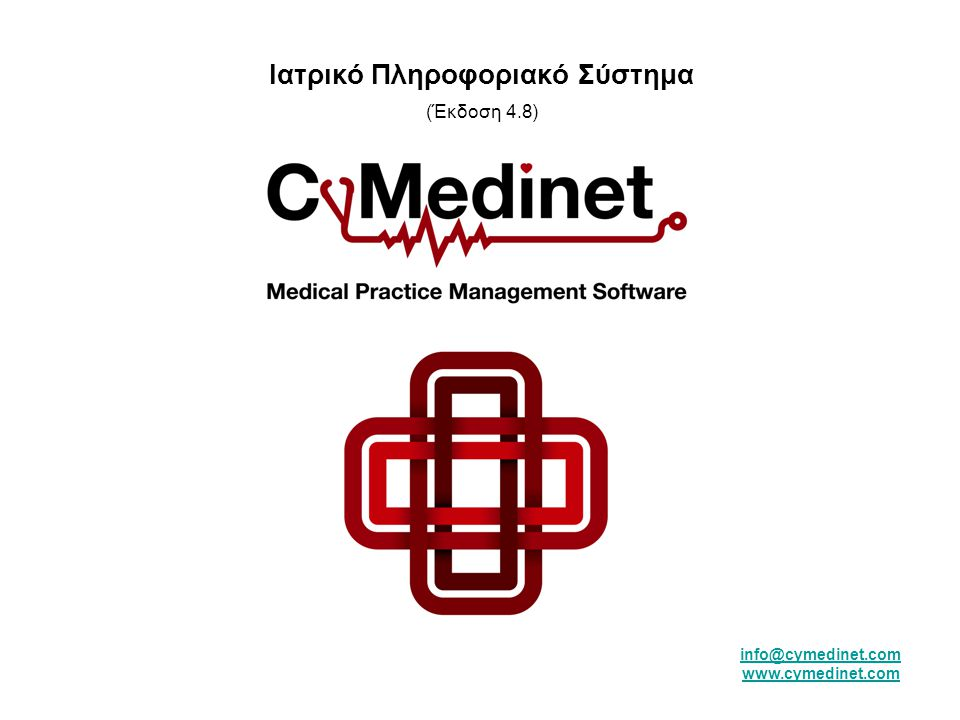 Ιατρικό Πληροφοριακό Σύστημα