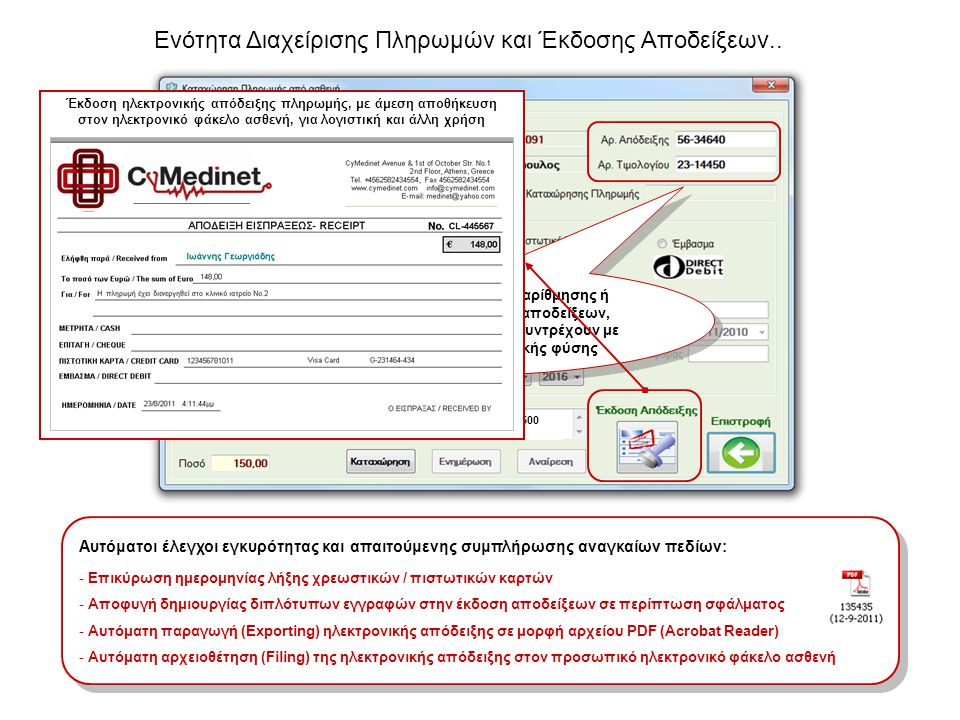 Ενότητα Διαχείρισης Πληρωμών και Έκδοσης Αποδείξεων..