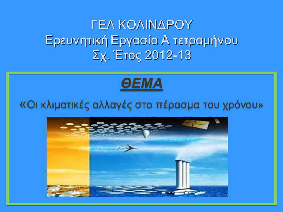 ΓΕΛ ΚΟΛΙΝΔΡΟΥ Ερευνητική Εργασία Α τετραμήνου Σχ. Έτος 2012-13