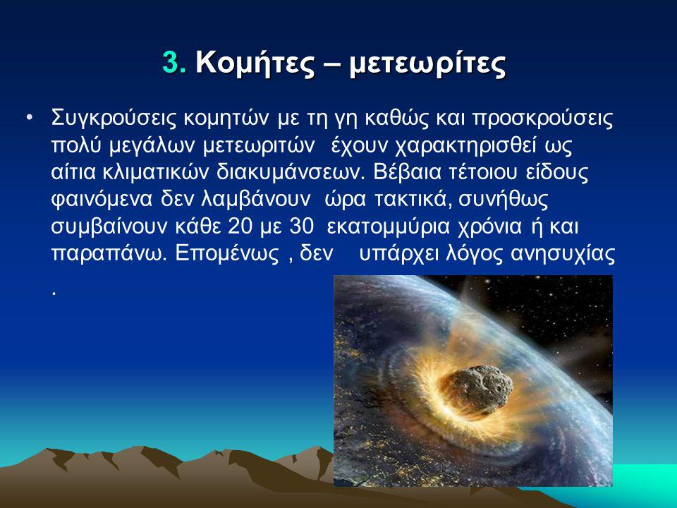 3. Κομήτες – μετεωρίτες
