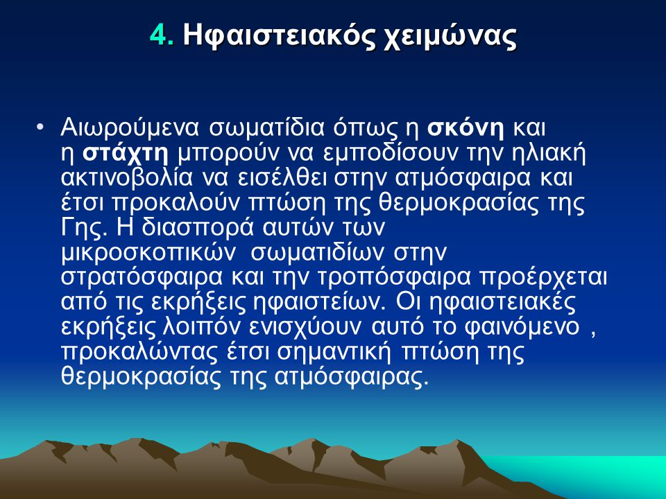 4. Ηφαιστειακός χειμώνας