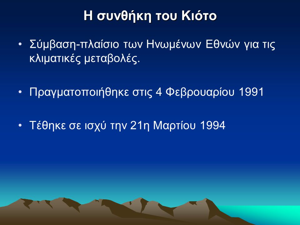 H συνθήκη του Κιότο Σύμβαση-πλαίσιο των Ηνωμένων Εθνών για τις κλιματικές μεταβολές. Πραγματοποιήθηκε στις 4 Φεβρουαρίου 1991.