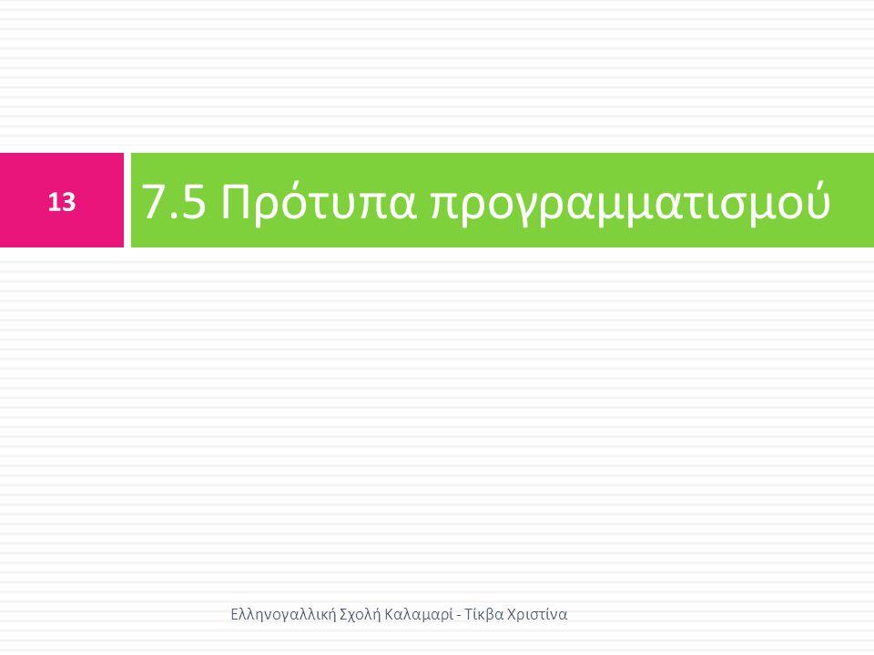 7.5 Πρότυπα προγραμματισμού