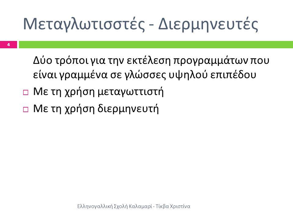 Μεταγλωτισστές - Διερμηνευτές