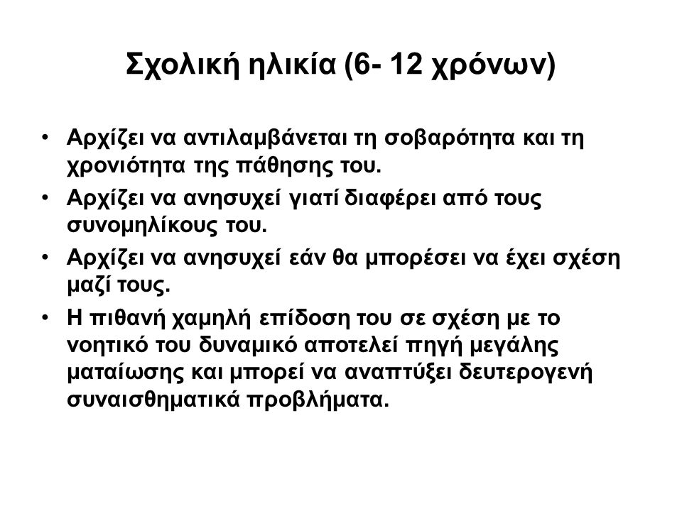Σχολική ηλικία (6- 12 χρόνων)