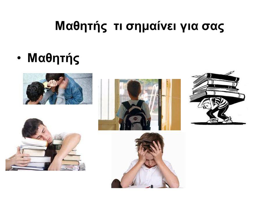 Μαθητής τι σημαίνει για σας