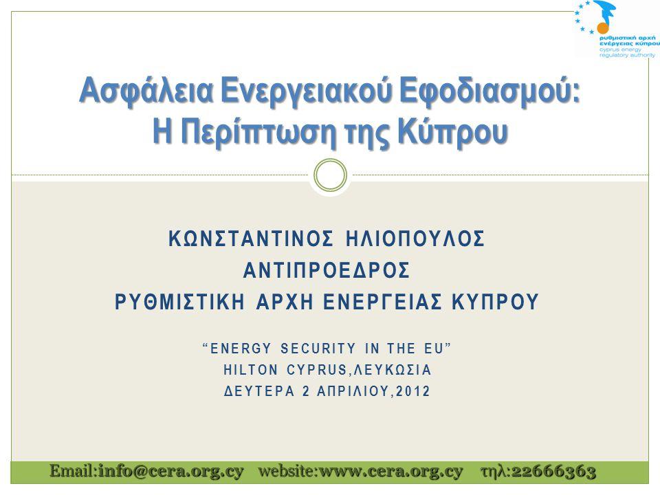 Ασφάλεια Ενεργειακού Εφοδιασμού: H Περίπτωση της Κύπρου