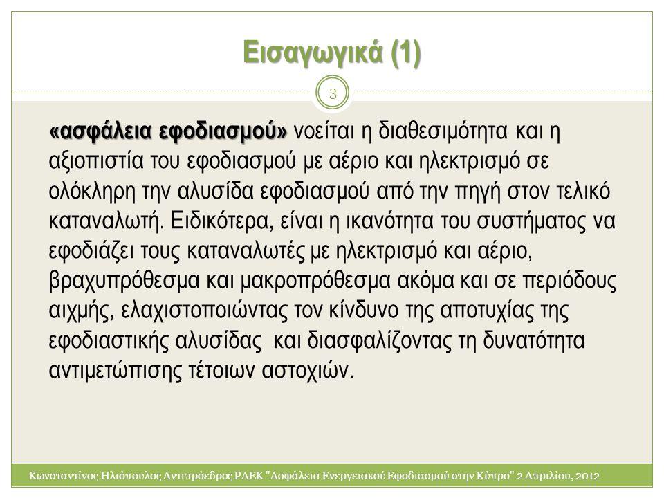 Εισαγωγικά (1)
