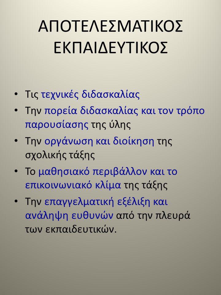ΑΠΟΤΕΛΕΣΜΑΤΙΚΟΣ ΕΚΠΑΙΔΕΥΤΙΚΟΣ