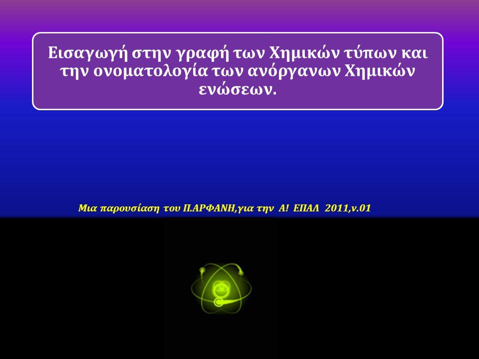 Μια παρουσίαση του Π.ΑΡΦΑΝΗ,για την Α! ΕΠΑΛ 2011,v.01