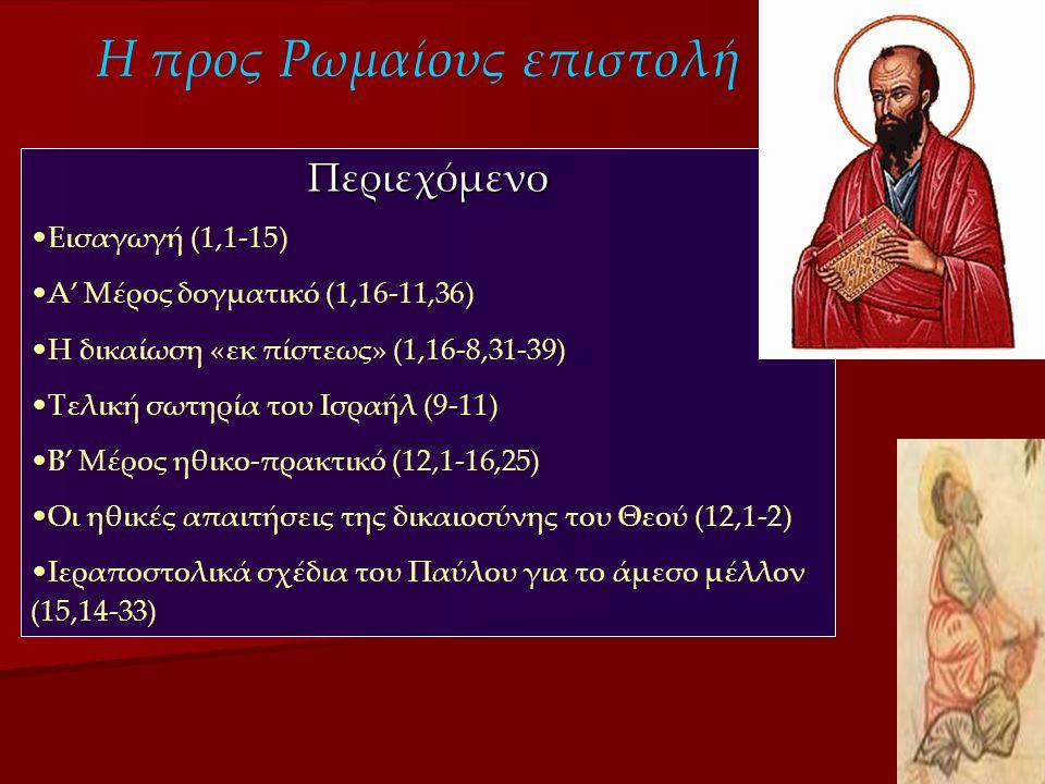 Η προς Ρωμαίους επιστολή
