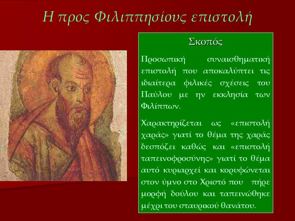 Η προς Φιλιππησίους επιστολή