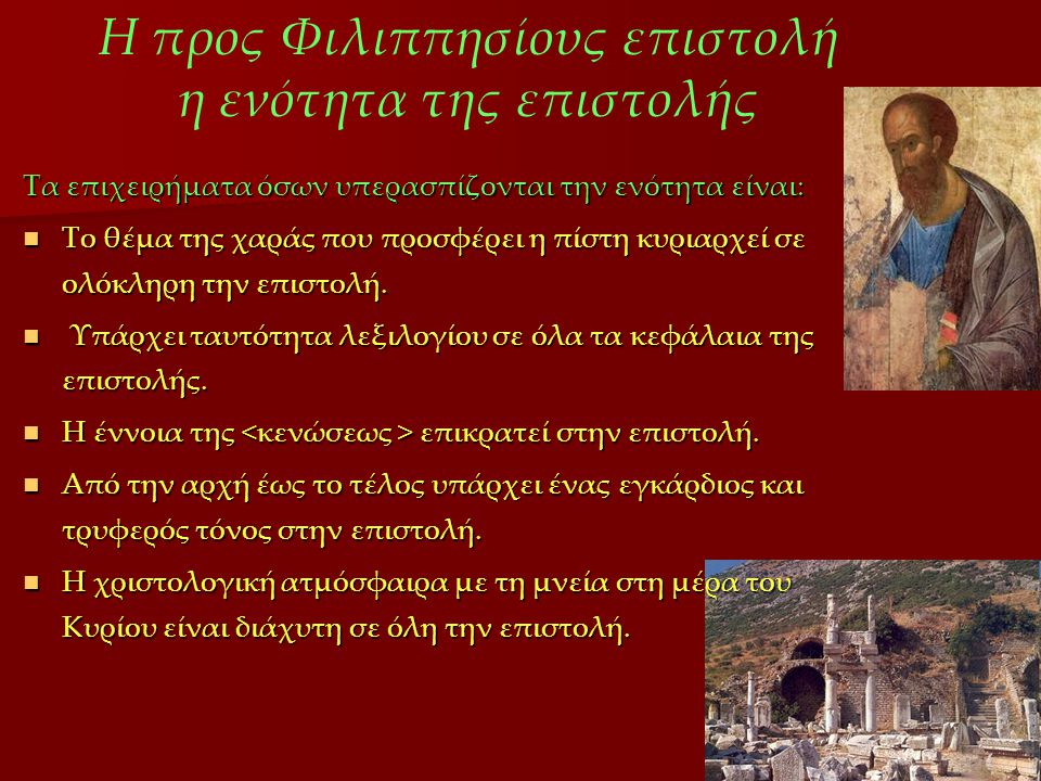 Η προς Φιλιππησίους επιστολή η ενότητα της επιστολής